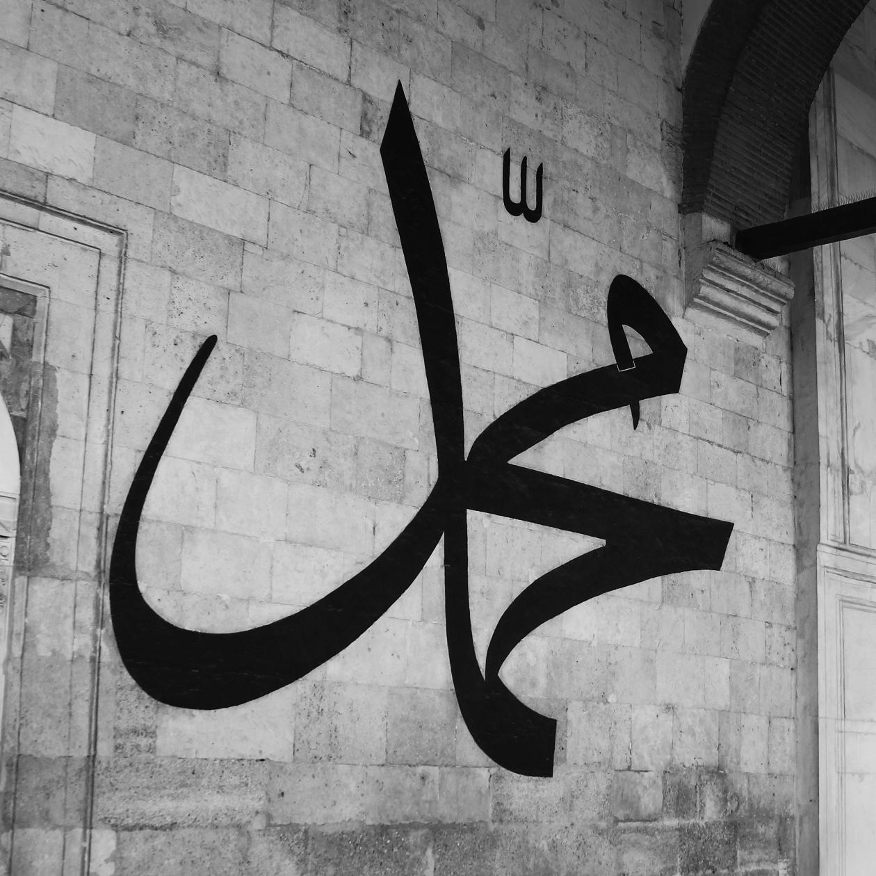 Cahiliye Toplumunun İdeal İnsan Tipi: Muhammed el-Emin