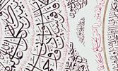 Hattat Ali Hüsrevoğlu'ndan Miraç Hilyesi