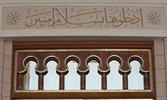 Mescid-i Haram ve Mescid-i Nebevî'deki Ayetler