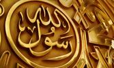 Peygamberimiz'in Dilinden Ramazan