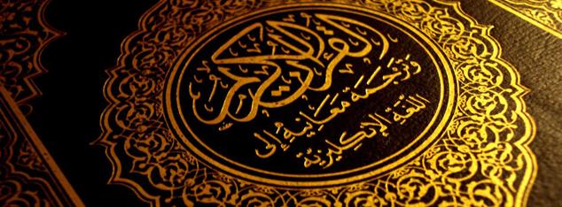 Kur'ân'ın İndirilişinin Yıldönümü