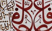 Sesli Kırk Hadis 2 / Hz. Peygamber'in Dilinden Dualar