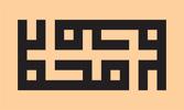 Hz. Peygamber'in Dilinden Dua Örnekleri