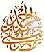 Hz. Muhammed (sav) - Son Peygamber