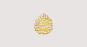 İslam'da Peygamberlere İman