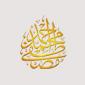 Naat | Bahtiyar Aslan
